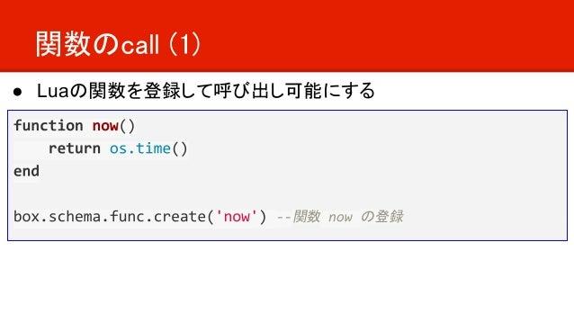 関数のcall (1) 関数 の登録 ● Luaの関数を登録して呼び出し可能にする