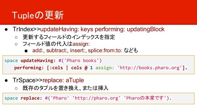 Tupleの更新 ● TrIndex>>updateHaving: keys performing: updatingBlock ○ 更新するフィールドのインデックスを指定 ○ フィールド値の代入はassign: ■ add:, subtrac...