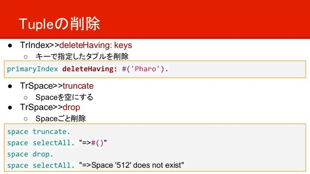 "Tupleの削除 ● TrIndex>>deleteHaving: keys ○ キーで指定したタプルを削除 ""=> "" ""=>Space '512' does not exist"" ● TrSpace>>truncate ○ Spaceを空に..."