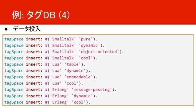 例: タグDB (4) ● データ投入