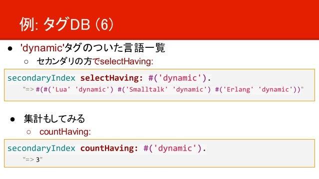 """例: タグDB (6) ● 'dynamic'タグのついた言語一覧 ○ セカンダリの方でselectHaving: """"=> """" ● 集計もしてみる ○ countHaving: """"=> """""""