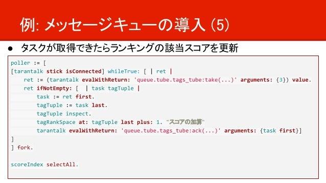 例: メッセージキューの導入 (5) ● タスクが取得できたらランキングの該当スコアを更新 スコアの加算