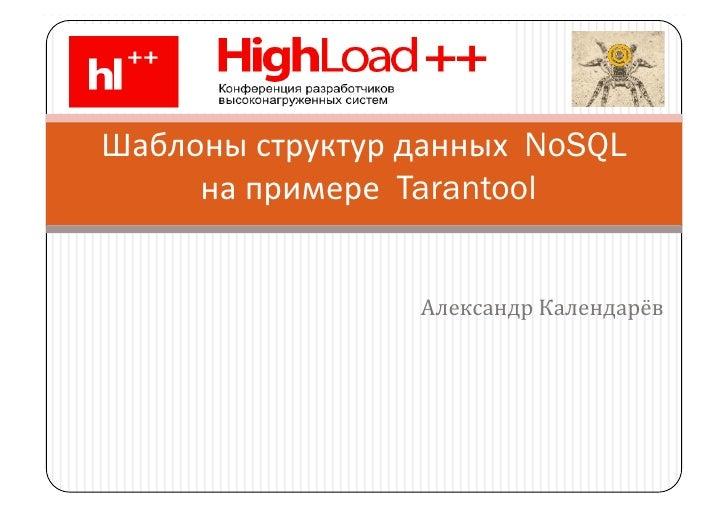 ШаблоныструктурданныхNoSQL    напримереTarantool                 АлександрКалендарёв