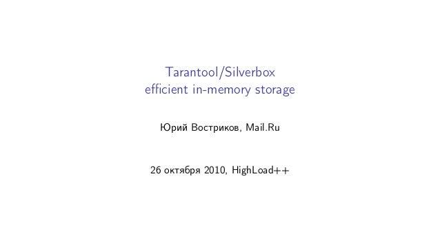 Tarantool/Silverbox efficient in-memory storage Юрий Востриков, Mail.Ru 26 октября 2010, HighLoad++