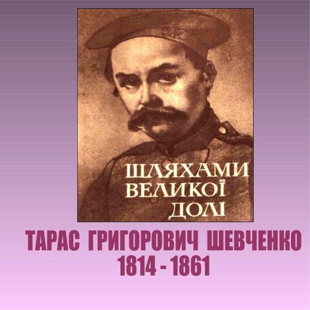 """""""Шевченко був найбільшим народним поетом з усіх великих поетів світу. З цього погляду український поет був вищим за Міцкев..."""