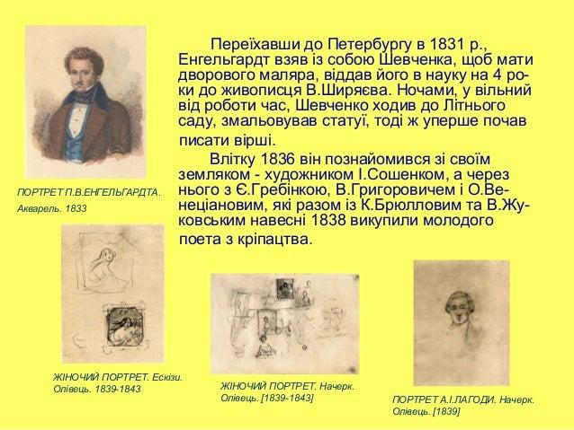ПОРТРЕТ П.В.ЕНГЕЛЬГАРДТА. Акварель. 1833  Переїхавши до Петербургу в 1831 р., Енгельгардт взяв із собою Шевченка, щоб мати...