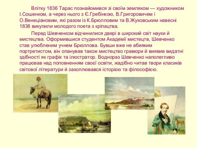 Влітку 1836 Тарас познайомився зі своїм земляком — художником І.Сошенком, а через нього з Є.Гребінкою, В.Григоровичем і О....