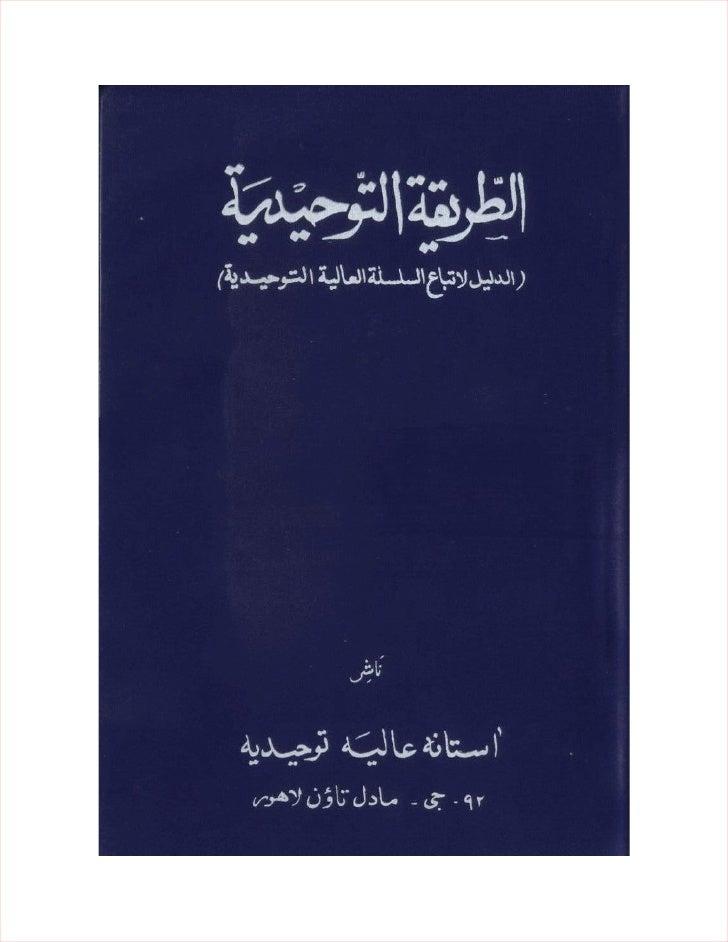 Tareekat-e-Tawhidia