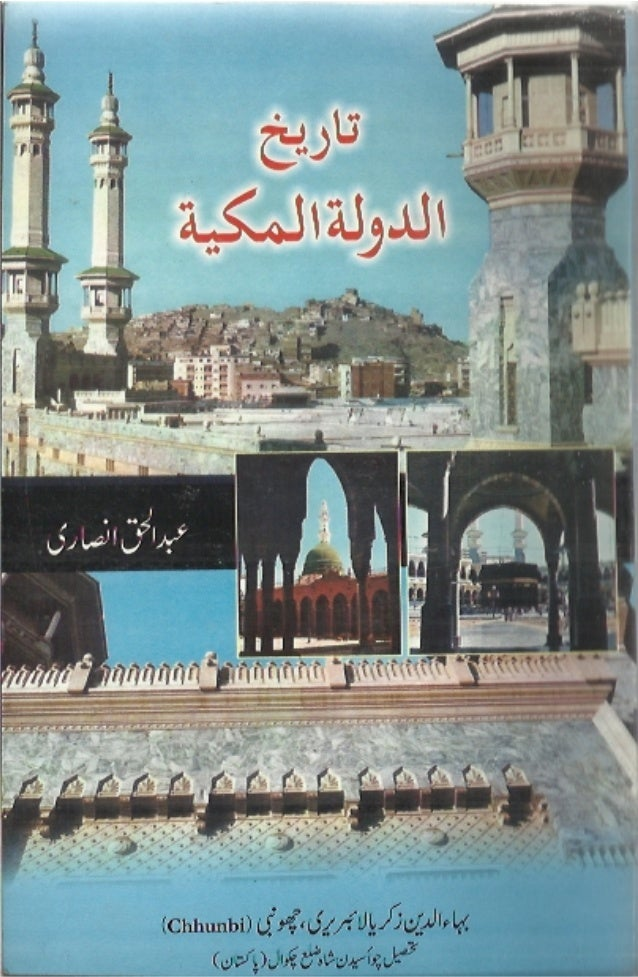 Tareekh al daulat ul makkia by abdul haq ansari
