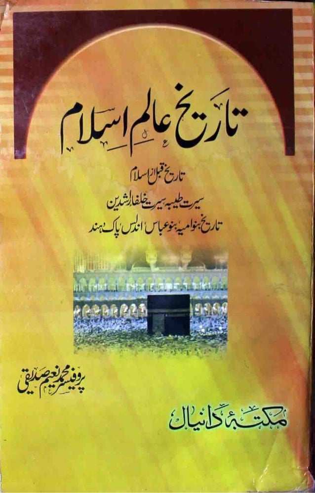 Tareekh e aalam e islam prof. naeemi