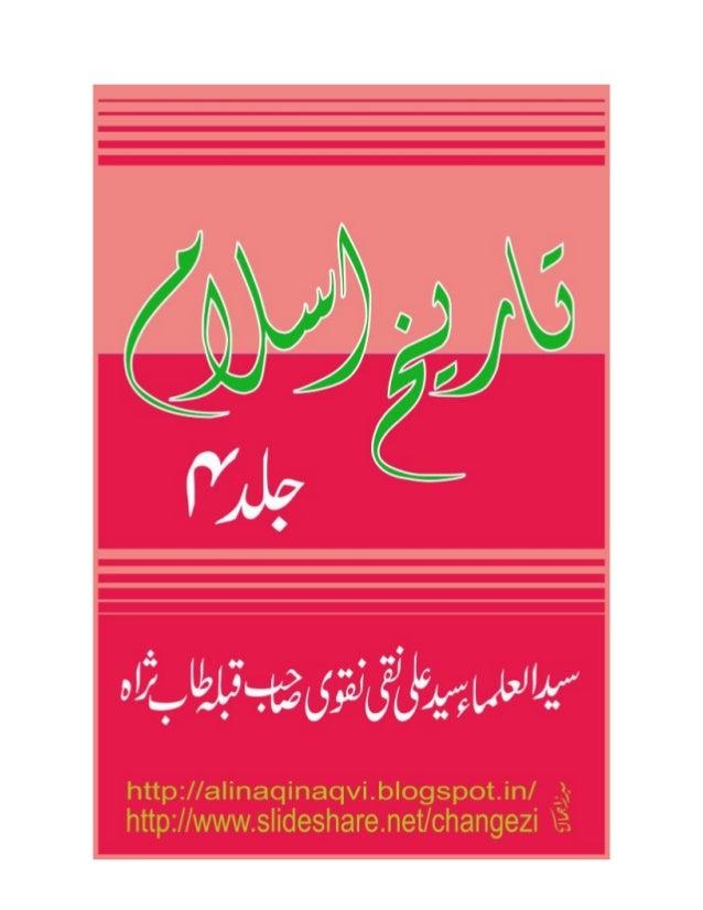 Tareekh e Islam - Jild 04 - Syedul Ulema Syed Ali naqi Naqvi Sahab t.s.