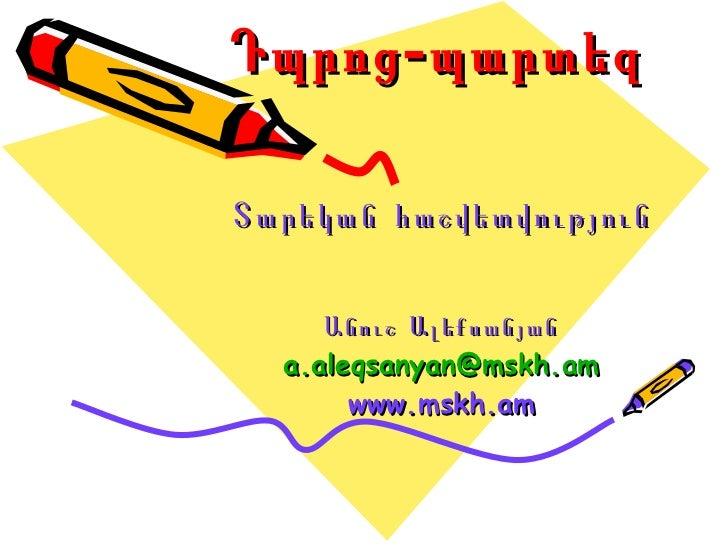 Տարեկան հաշվետվություն Անուշ Ալեքսանյան [email_address] www.mskh.am Դպրոց-պարտեզ
