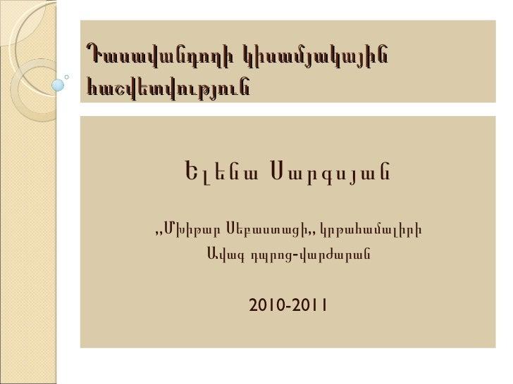 Դասավանդողի կիսամյակային հաշվետվություն Ելենա Սարգսյան ,,Մխիթար Սեբաստացի,, կրթահամալիրի Ա վագ դպրոց-վարժարան 2010-2011