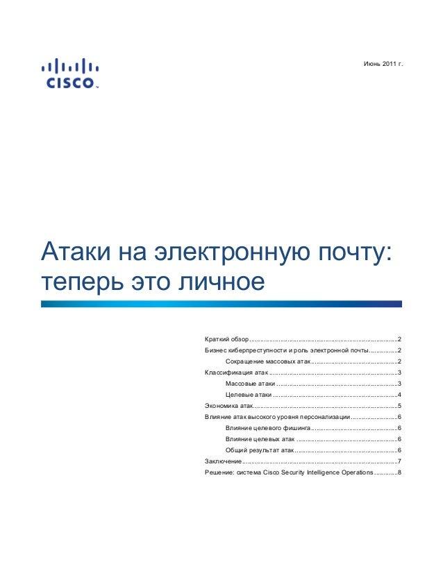 Официальный документ Cisco по вопросам безопасности. Атаки на электронную почту: теперь это личное 1 Атаки на электронную ...