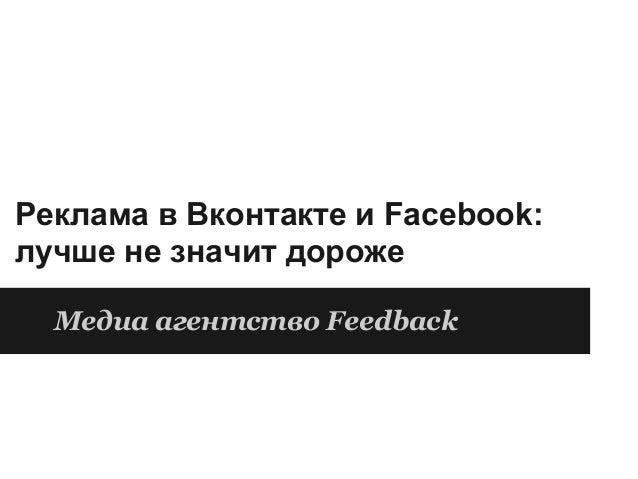 Реклама в Вконтакте и Facebook:лучше не значит дороже  Медиа агентство Feedback