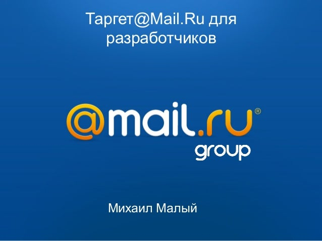Таргет@Mail.Ru для                  Таргет@Mail.Ru Таргет@Mail.Ru разработчиков                  – сервис автомати...