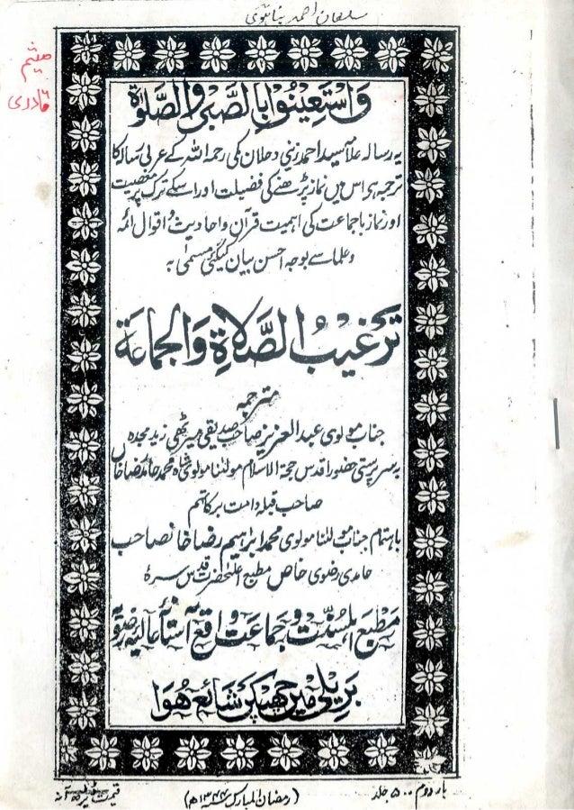 Targheeb ul salat wal jamat by maulana abdul aziz siddiqui merathi