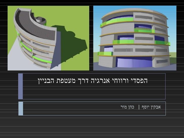 הפסדי ורווחי אנרגיה דרך מעטפת הבניין  אבקין יוסף  |  כהן מור