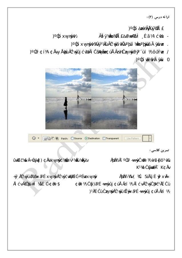 Tarhe dars photoshop-radmanesh Slide 3