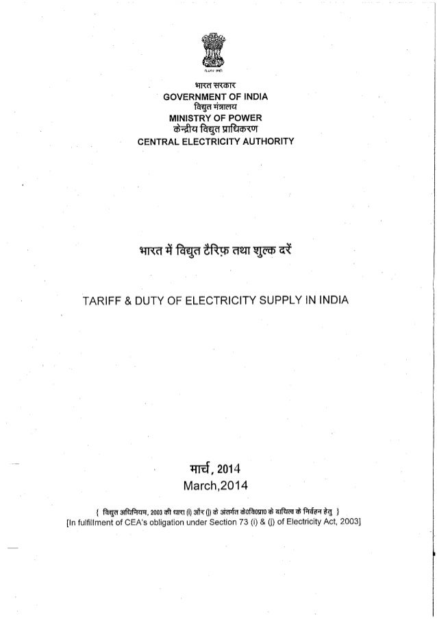' GOVERNMENT OF INDIA iégawaiavzi MINISTRY OF POWER fiafiufiiga mmam CENTRAL ELECTRICITY AUTHORITY  mmfifiqafifipfiamagasafi'  'TAR...