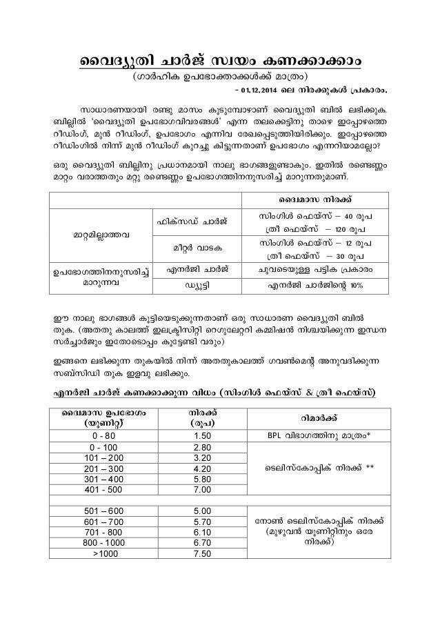 Kseb Tariff Calculation Domestic