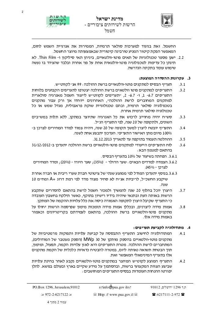 2                                             מדינת ישראל                                     הרשות לשירותים ציבוריים...