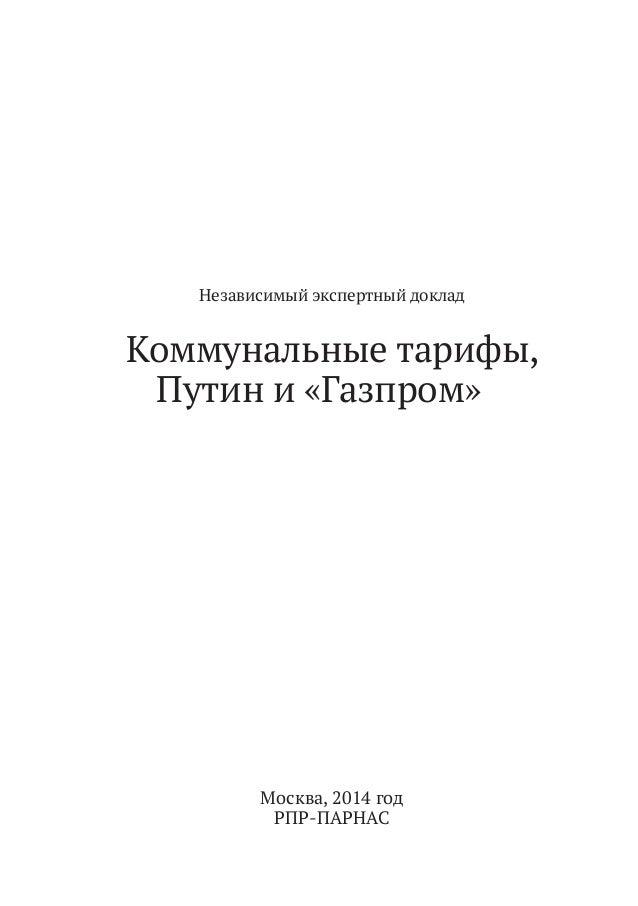 Доклад коммунальные тарифы путин и газпром 7297