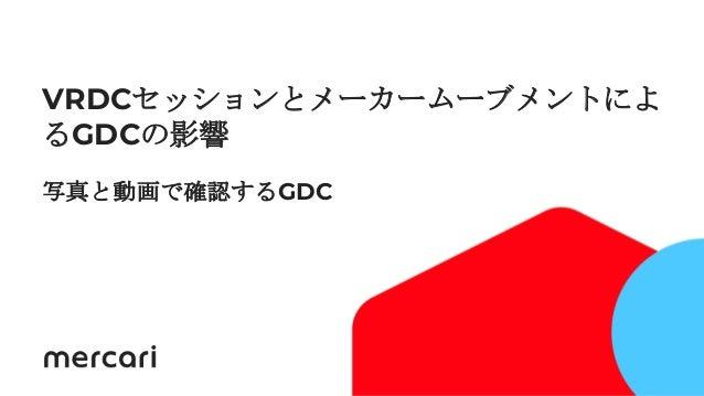 1 VRDCセッションとメーカームーブメントによ るGDCの影響 写真と動画で確認するGDC