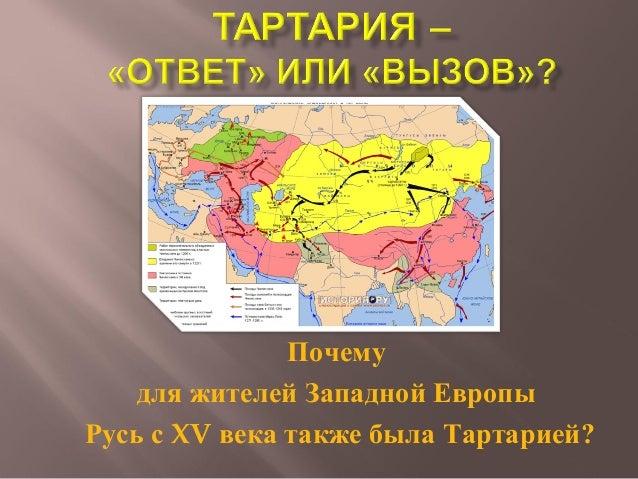 Почему для жителей Западной Европы Русь с XV века также была Тартарией?