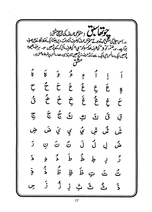 Tarteel Ul Quran