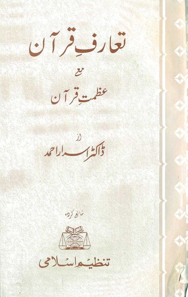 Taruf e-quran mah-azmat-e-quran - dr  israr ahmed