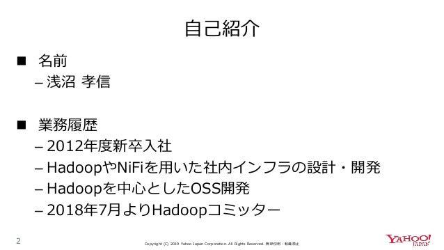 HDFSのスケーラビリティの限界を突破するためのさまざまな取り組み | Hadoop / Spark Conference Japan 2019  #hcj2019 Slide 2