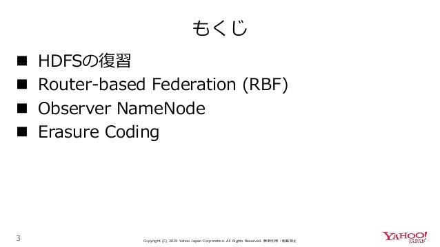 HDFSのスケーラビリティの限界を突破するためのさまざまな取り組み | Hadoop / Spark Conference Japan 2019  #hcj2019 Slide 3