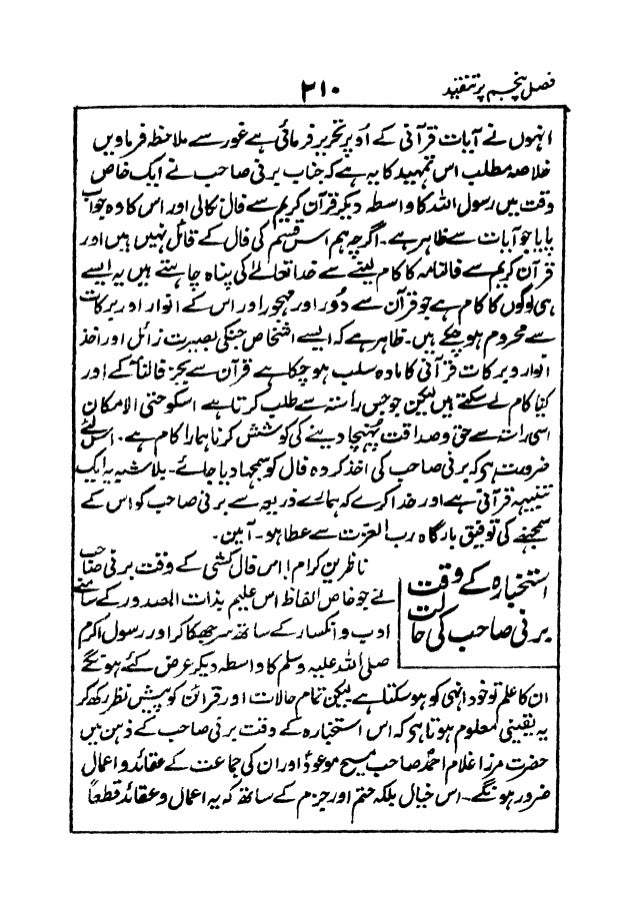 تصدیق احمدیت بجواب قادیانی مذھب               Tasdiq ahmadiyyat bajawab qadyani mazhab