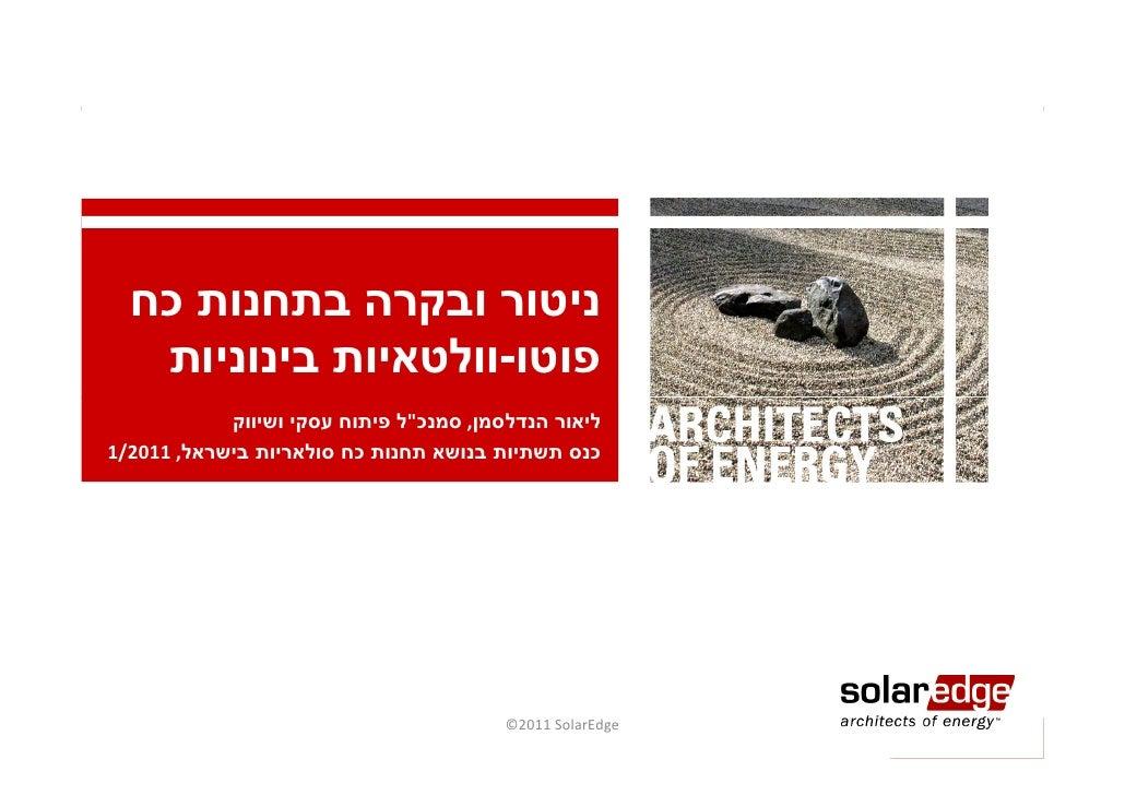 """-           """"   ,1/2011 ,                   ©2011 SolarEdge                                     1"""