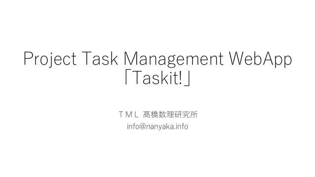 Project Task Management WebApp 「Taskit!」 TML 髙橋数理研究所 info@nanyaka.info