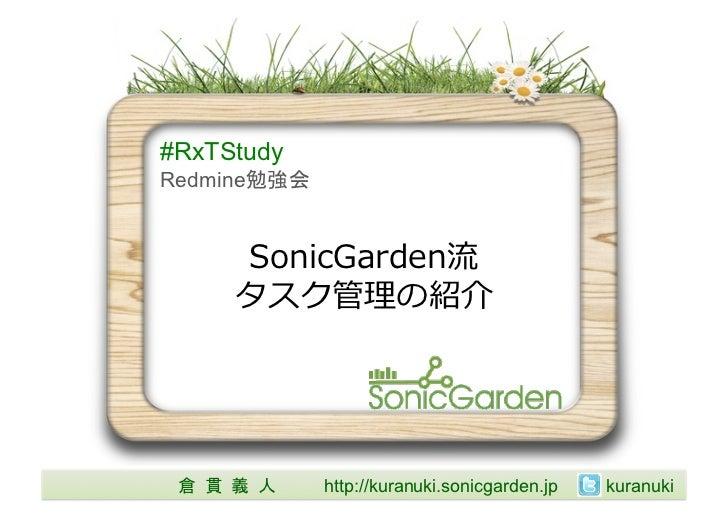 #RxTStudyRedmine                                                                     http://kuranuki.sonicgarden.jp ...