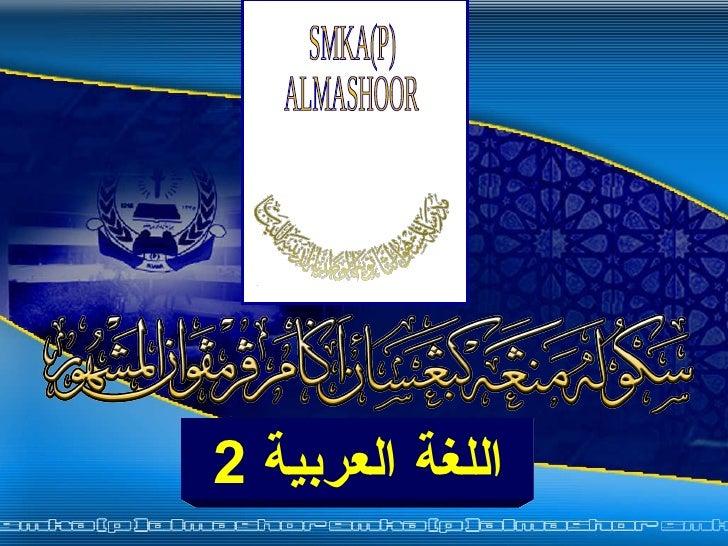 اللغة العربية  2 SMKA(P) ALMASHOOR