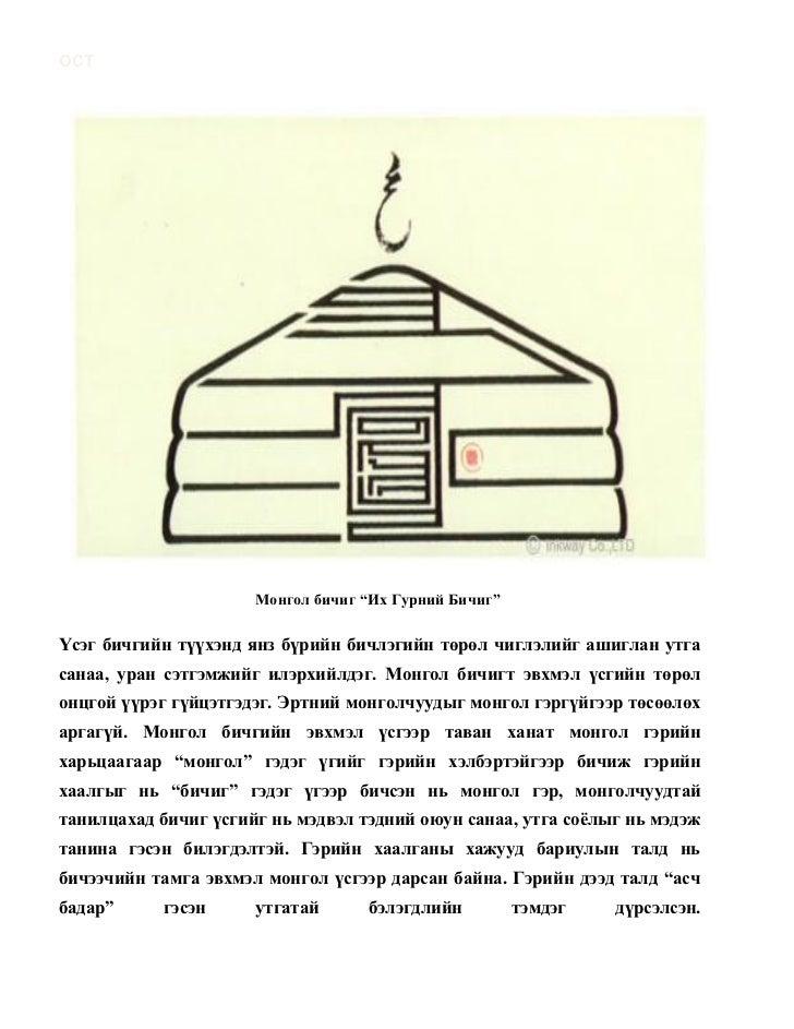 """OCT   6                      Монгол бичиг """"Их Гурний Бичиг""""Үсэг бичгийн түүхэнд янз бүрийн бичлэгийн төрөл чиглэлийг ашигл..."""