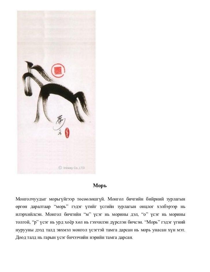 """МорьМонголчуудыг морьгүйгээр төсөөлөшгүй. Монгол бичгийн бийрний зурлагынөргөн даралтаар """"морь"""" гэдэг үгийг үсгийн зурлагы..."""