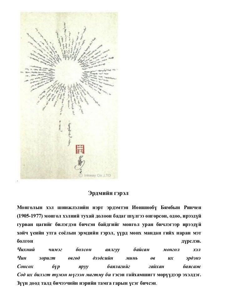 .                            Эрдмийн гэрэлМонголын хэл шинжлэлийн нэрт эрдэмтэн Иөншиөбү Бямбын Ринчен(1905-1977) монгол х...