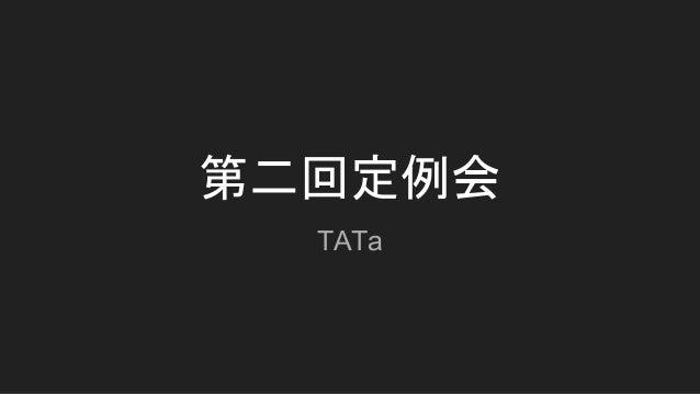 第二回定例会 TATa