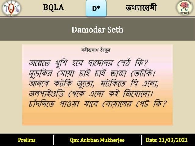 Prelims Qm: Anirban Mukherjee Date: 21/03/2021 D* Damodar Seth তথ্যান্বেষী BQLA