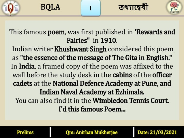 """I This famous poem, was first published in 'Rewards and Fairies"""" in 1910. Indian writer Khushwant Singh considered this po..."""