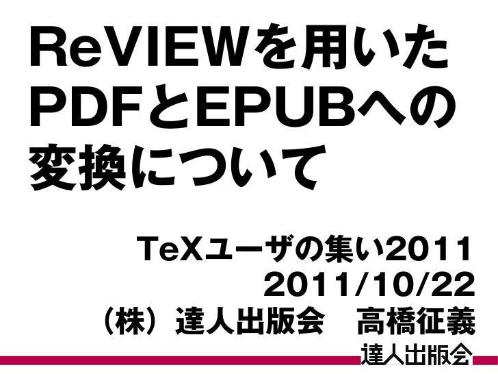 ReVIEWを用いたPDFとEPUBへの変換について   TeXユーザの集い2011        2011/10/22 (株)達人出版会 高橋征義