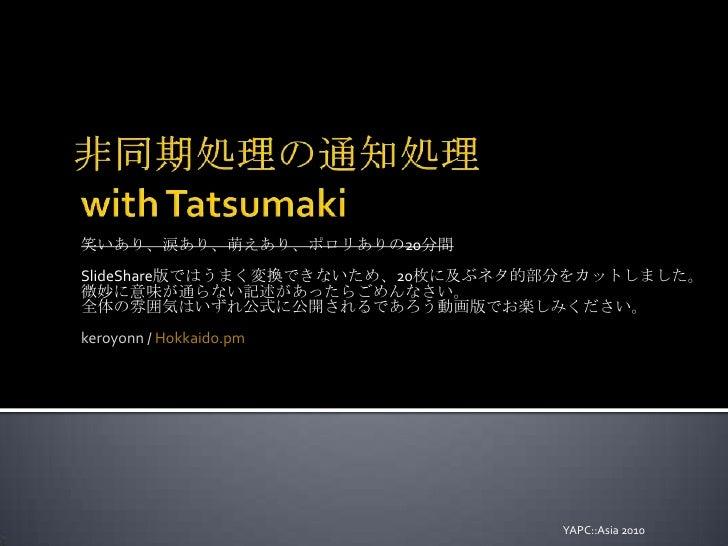 非同期処理の通知処理 with Tatsumaki