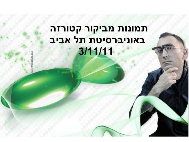 תמונות מביקור קטורזה  באוניברסיטת תל אביב   3/11/11