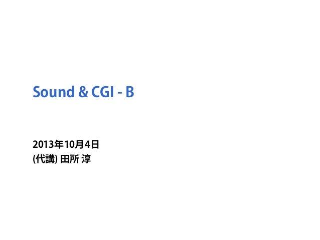 Sound & CGI - B 2013年10月4日 (代講) 田所 淳