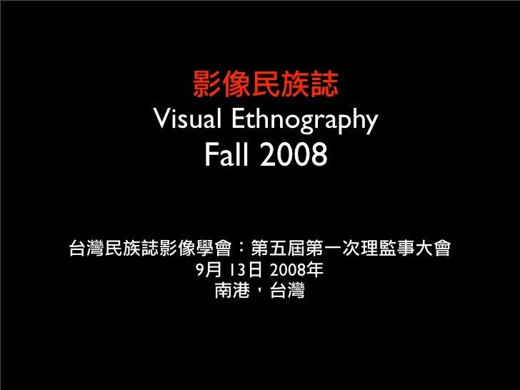 Visual Ethnography     Fall 2008      9   13   2008