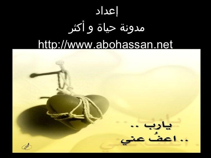 إعداد  مدونة حياة و أكثر  http :// www . abohassan . net